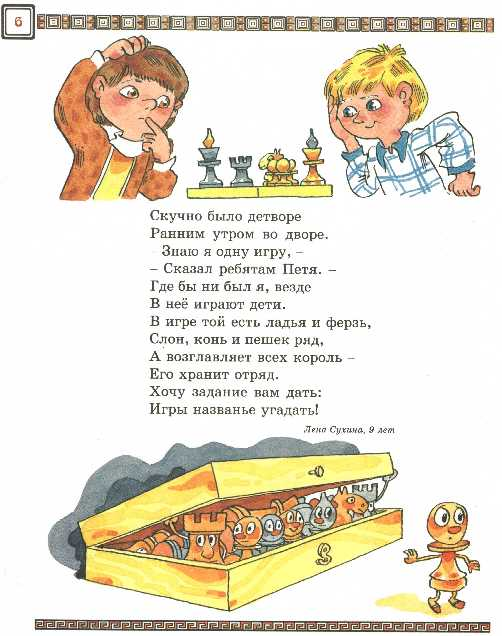 Смешные картинки про шахматы