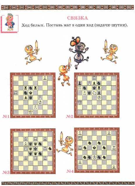 Программы шахматы для детей