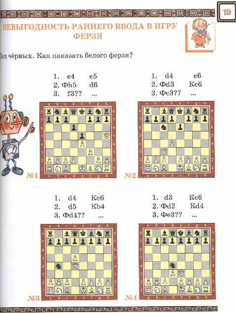 Скачать самую лучшую шахматную программа