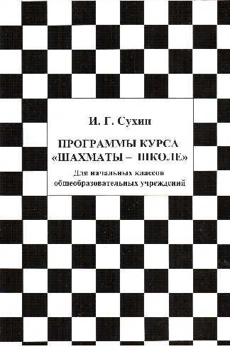 Скачать программа шахматы для детей